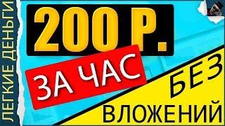 Заработать 1000 рублей за 10 минут по силам даже новичку