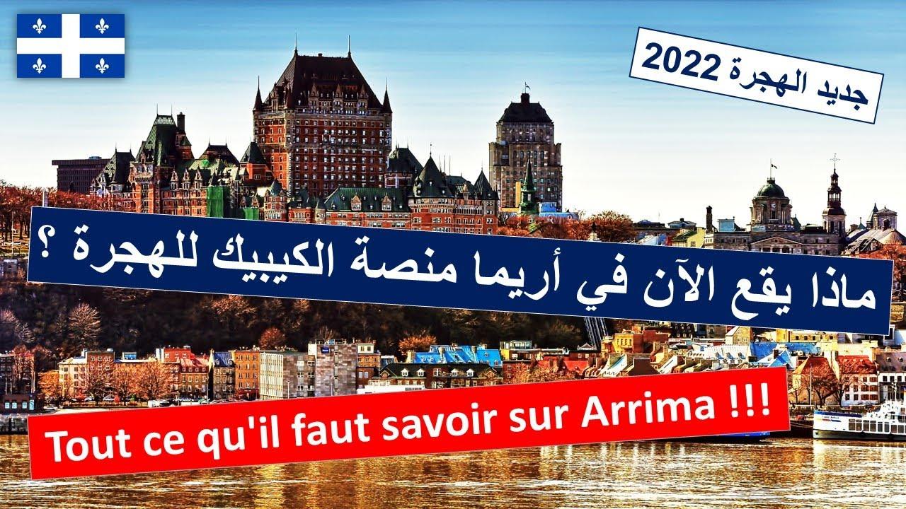 Tout ce qu'il faut savoir sur Arrima 2021كل ما تريد معرفته عن أريما منصة الكيبيك للهجرة
