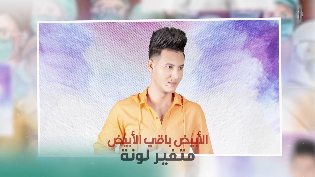 سعد عبادي - الجيش الابييض   2020