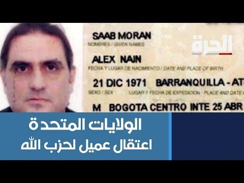 الولايات المتحدة.. اعتقال عميل لحزب الله  - نشر قبل 7 ساعة