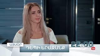 Depi Yerazanq - Seria 13 - 16.08.2017