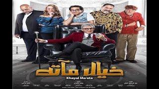 فيلم احمد حالمي فلم جديد 2020 HD