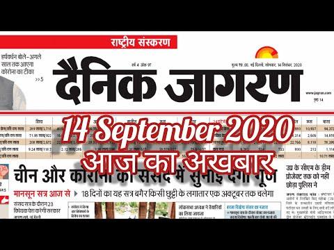 #epaper #Newspaper #DainikJagran 18-06-2020, दैनिक जागरण, उकसाएंगे तो भारत निर्णायक जवाब देगा : मोदी from YouTube · Duration:  13 minutes 4 seconds
