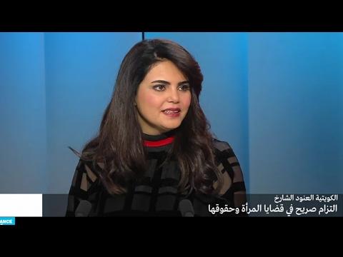 ...الكويتية العنود الشارخ: -حقوق المرأة السياسية آتية لا