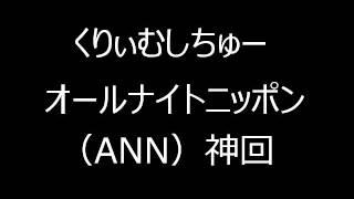 くりぃむしちゅーのオールナイトニッポン(ANN)神回 高校時代の話VOL1