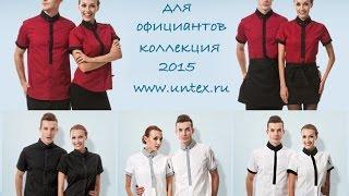 видео униформа для персонала ресторана