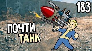 Fallout 4 Automatron Прохождение На Русском 183 ПОЧТИ ТАНК