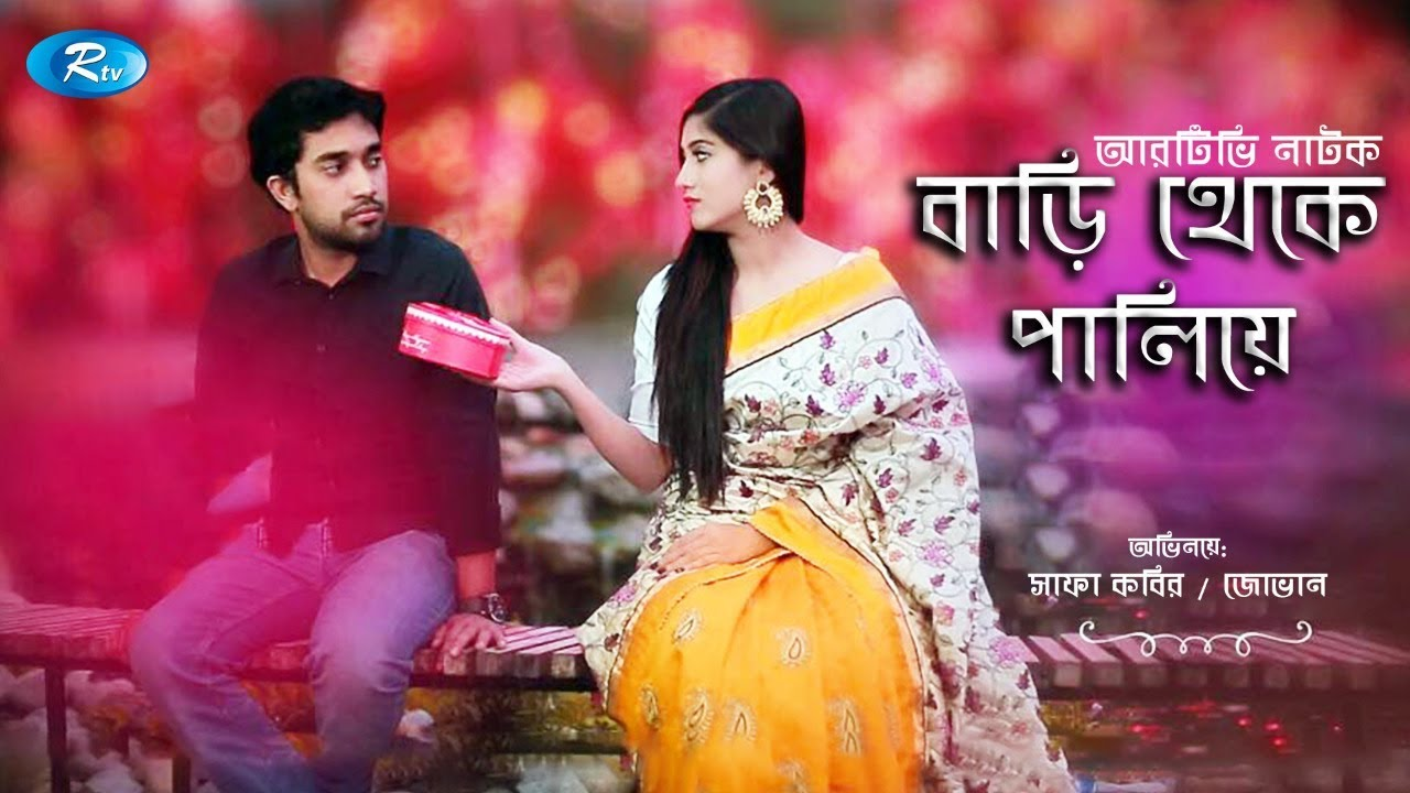Bari Theke Paliye   বাড়ী থেকে পালিয়ে   Jovan   Safa Kabir   Rtv Drama Special