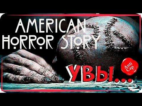 Американская история ужасов — скачать сериал на телефон и