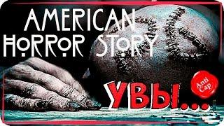•Американская история ужасов. Роанок (6 сезон)• ◀[Мини обзор сериала]▶