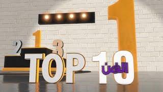 الفن Top10 - أفضل عشر أغنيات هذا الأسبوع.. منافسة بين سعد لمجرد ومحمد رمضان وأبو