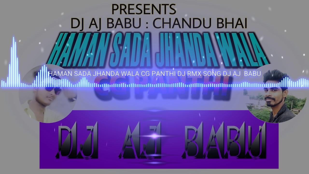 Haman Sada Jhanda Cg Panthi Dj Remix Song Dj Aj Babu Chandu Bhai 4 By