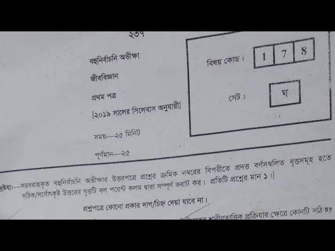 HSC Biology 2nd paper mcq dhaka board mcq solved by e