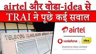 TRAI asks Tough Questions On Data Speed Of Airtel & Vodafone Idea Limited