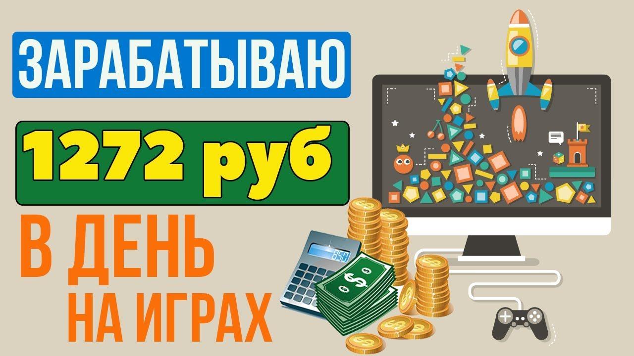 топ заработков в интернете на играх