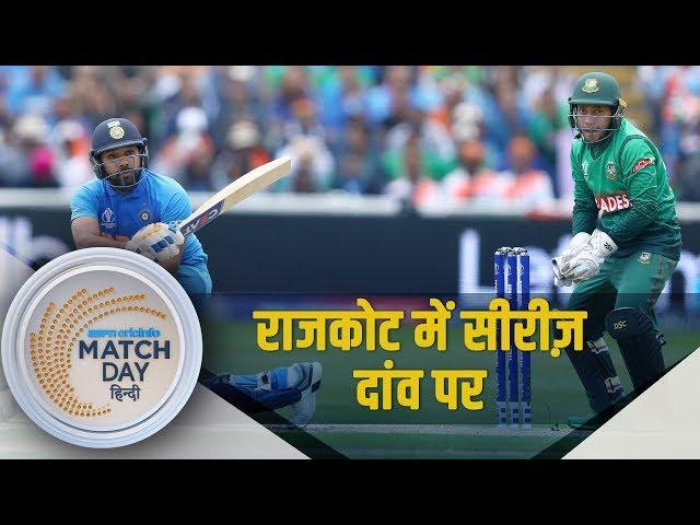 क्या राजकोट में बांग्लादेश के बवंडर से बच पायेगा इंडिया?