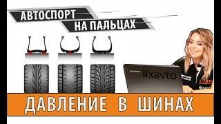 Варианты давления в шинах, которые нужно знать. Автоспорт на пальцах