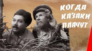 Когда казаки плачут (1963) фильм