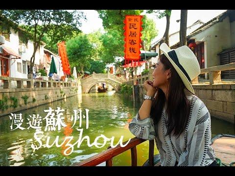 My Travel in Suzhou 搭蘇州好行自助超簡 #冰蹦拉的影音遊記 #suzhou 1080HD