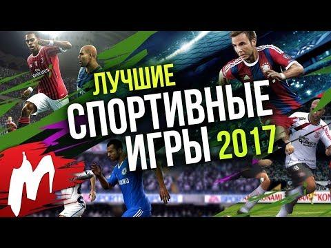 Лучшие СПОРТИВНЫЕ ИГРЫ 2017 | Итоги года - игры 2017 | Игромания