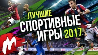 видео Спортивные игры