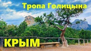Тропа Голицына, Новый Свет, Крым. Прогулка по следам Императора