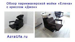 парикмахерская мойка Елена с креслом Джон