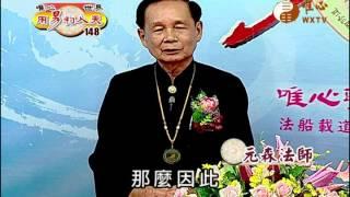 元森法師 元賢法師 元呈法師(1) 【用易利人天148】| WXTV唯心電視台