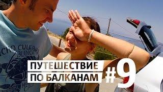 Греция - Албания #9(Меняем разбитое стекло у машины в Греции и отправляемся в долгий переезд до таинственной Албании. Смотрите..., 2014-12-10T22:35:36.000Z)