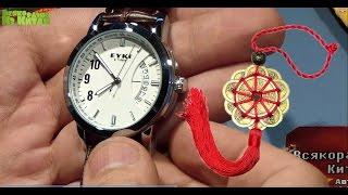 Посылки из китая aliexpress! Классные Оригинальные Часы EYKI мужские и Китайский Талисман на Удачу !(Всем привет! Желаю всем Приятного просмотра !!! НЕ ЗАБЫВАЙТЕ ПОДПИСЫВАТЬСЯ И СТАВИТЬ LIKE! -----------------------------------..., 2015-01-17T05:49:42.000Z)