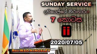 "SUNDAY EVENING SERVICE ""දානියෙල්ගේ නිරාහාරය."" (Day 07) (Part02) 2020/07/05  Rev. W.A.D KINGSLEY"
