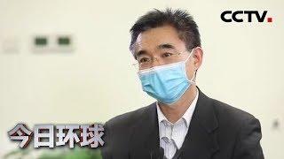 [今日环球]总台央视记者独家专访流行病学权威专家吴尊友  CCTV中文国际