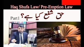 What is Haq Shufa Law in Pakistan / Pre Emption Law | pre emption rights - Part1