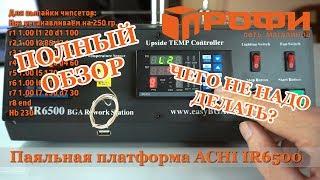 Паяльная платформа ACHI IR6500| Полный обзор| Термопрофили| Настройка|