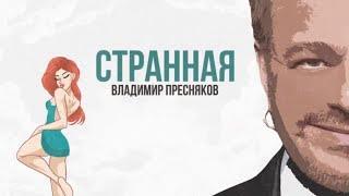 Владимир Пресняков выпустил клип на новую песню «Странная»