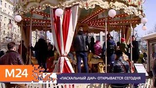 """В Москве открывается фестиваль """"Пасхальный дар"""" - Москва 24"""