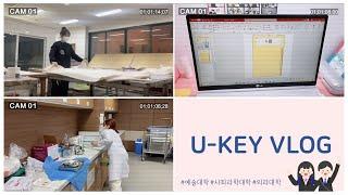 [ Vlog ] 울산대학교 홍보대사들의 하루 ✨  울산…