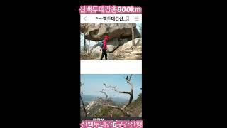 [신백두대간800km12구간종주산행기]2013년3월23…