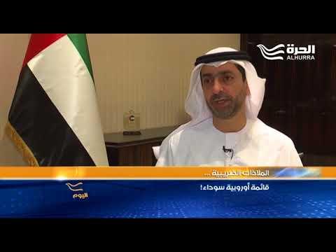 الإمارات ضمن القائمة الأوروبية السوداء للملاذات الضريبية.. ما هي التداعيات؟