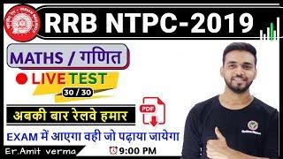 RRB NTPC 2019 | Maths by Amit Sir | live test 14 | EXAM से पहले EXAM | 9 PM