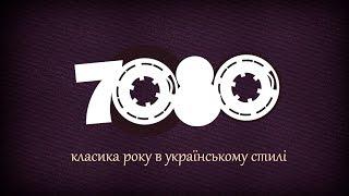 Відеозапрошення на презентацію альбому 70 80 гурту Кам яний гість