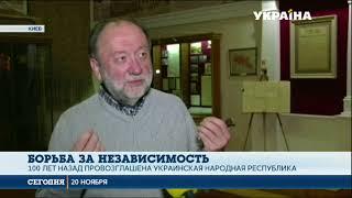 Сегодня 100 лет с дня провозглашения Украинской народной республики