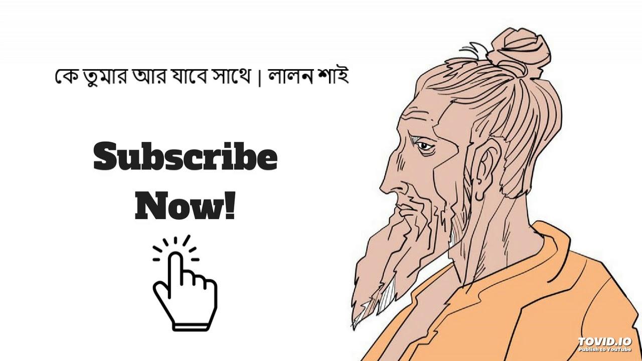 Ke Tumar Ar Jabe Sathe Lalon Geeti  কে তুমার আর যাবে সাথে   লালন শাই