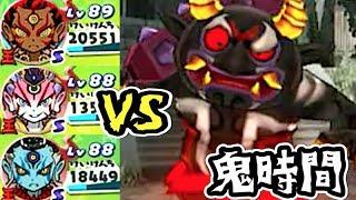 【鬼時間】黒鬼vs三神エンマ!妖怪ウォッチ3    Yo-kai Watch thumbnail
