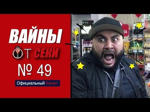 Свежая подборка вайнов SekaVines / Выпуск №49