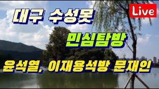 대구 수성못 민심탐방, 윤석열  삼성이재용, 문재인