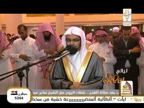 الشيخ ناصر القطامي : صلاة التراويح ليلة 1 رمضان 1434 - 2013