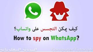 هل يمكن التجسس على واتساب؟ وكيف ذلك؟ screenshot 5