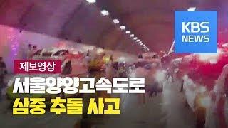 제보영상 서울양양고속도로 추돌…넘어진 관광버스 30여 …