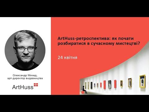 Олександр Михед - «ArtHuss-ретроспектива: як почати розбиратися в сучасному мистецтві»